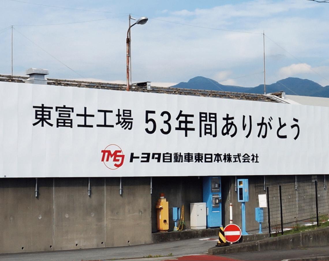 1967年から実に53年もの間、トヨタの生産を支えてきたトヨタ自動車東日本・東富士工場の跡地。