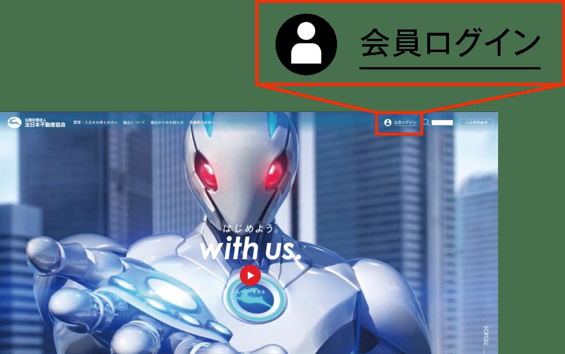 総本部ホームページトップ画⾯
